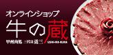 大西肉店オンラインショップ「牛の蔵」オープンしました